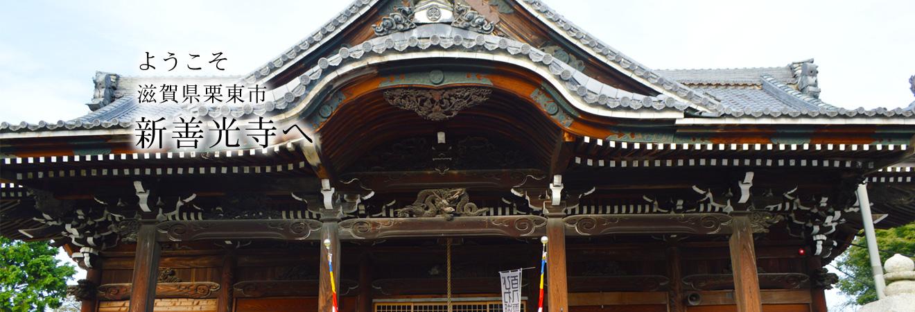 ようこそ滋賀県栗東市新善光寺