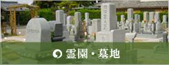 葬儀・家族葬