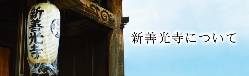 新善光寺について
