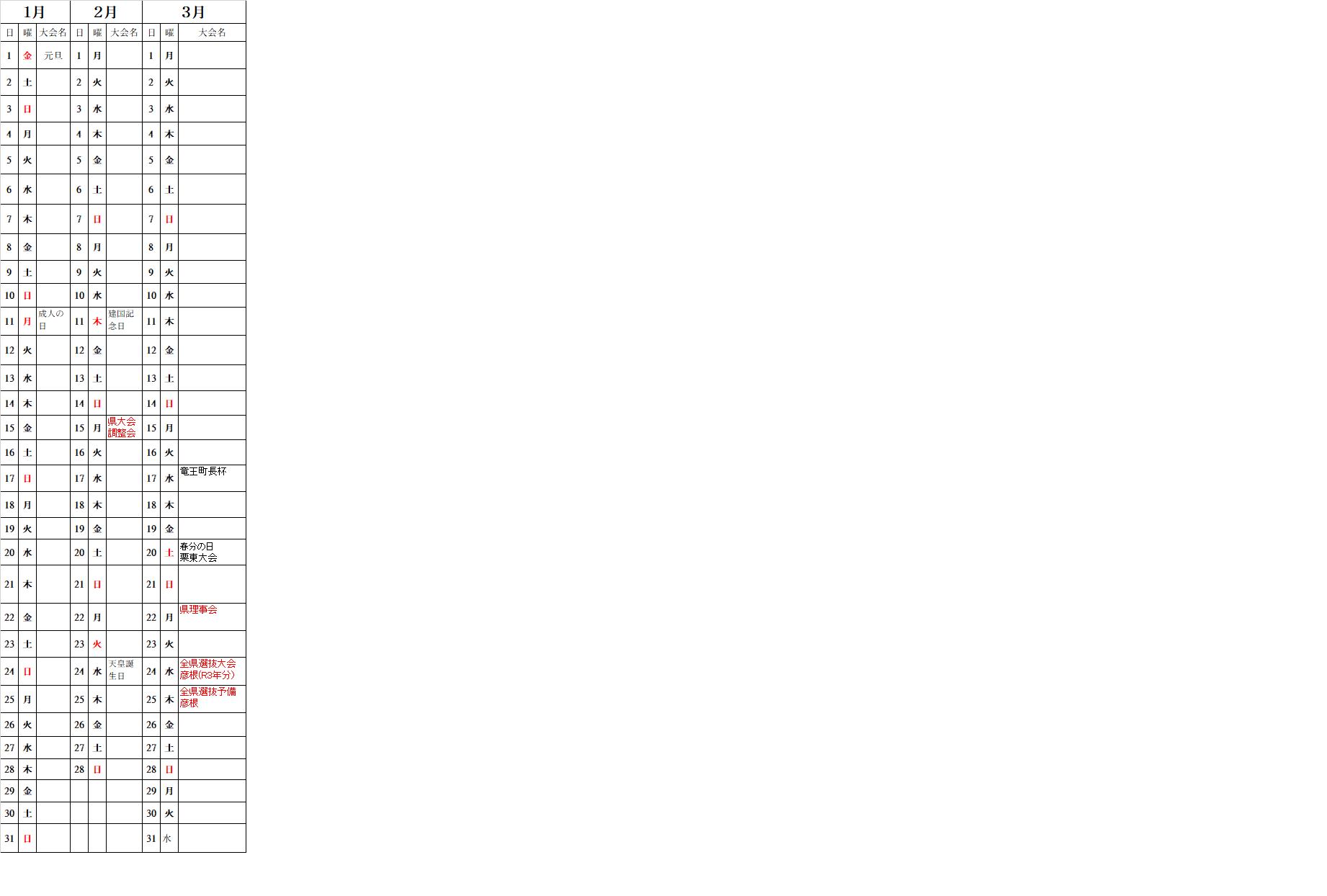 令和2年度 滋賀県連盟カレンダー