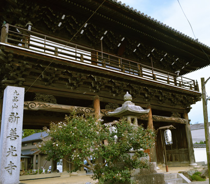 800年以上の歴史と伝統を誇る 新善光寺